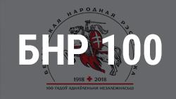 БНР-100