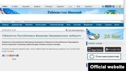 УзА: Ўзбекистон Республикаси Вазирлар Маҳкамасининг ахбороти