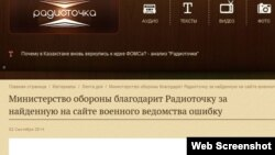 Скриншот с сайта www.radiotochka.kz.