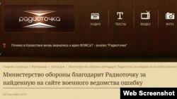radiotochka.kz сайты скриншоты.
