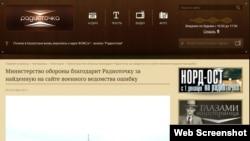 Скриншот сайта www.radiotochka.kz.
