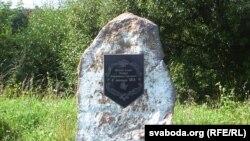 Памятны камень на полі Аршанскай бітвы
