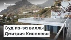 Коктебель. Суд из-за виллы Киселева | Радио Крым.Реалии