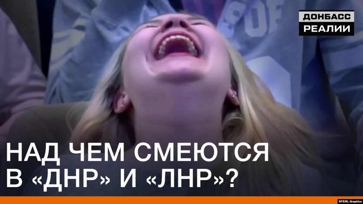 Над чем смеются в «ДНР» и «ЛНР»?