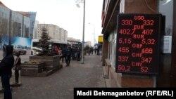 Астанадағы ақша айырбастау пунктіндегі валюта бағамы. 11 сәуір 2018 жыл.