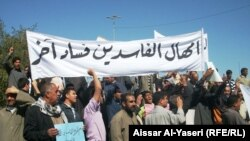 من مظاهرة ضد الفساد في النجف (من الارشيف)