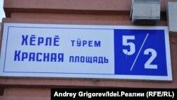Вывеска в Чебоксарах: на чувашском и русском