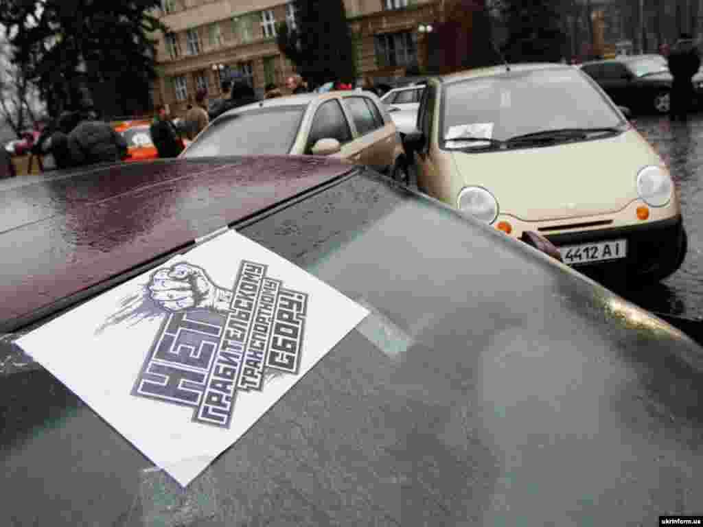 Крім Києва, акція протесту проти збільшення транспортного збору і податків проходить в усіх великих містах - Під час акції протесту автомобілістів в Ужгороді 5 лютого 2009 року.