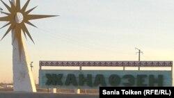 Жаңаөзенге кіреберістегі қала атауы жазылған белгі. Маңғыстау облысы, 11 желтоқсан 2012 жыл.