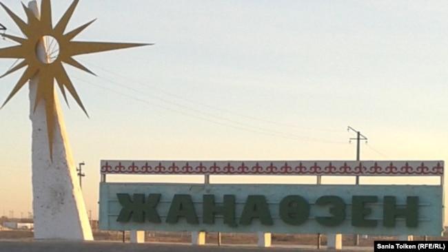 Указатель у въезда в город Жанаозен Мангистауской области. 11 декабря 2012 года.
