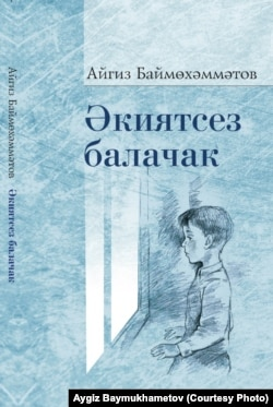 Табадан төшкән яңа китабы татар телендә