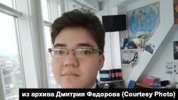 Дмитрий Федоров.