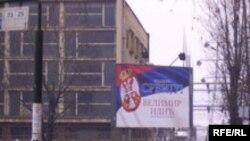 Beograd, predizborni plakati
