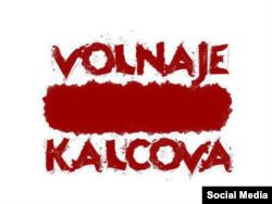 Знак жыхароў вуліцы Кальцова, Менск