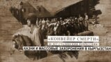 «Конвейер смерти»: казни и массовые захоронения в Кыргызстане
