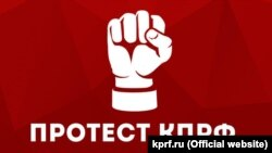 Лого КПРФ к протесту против пенсионной реформы