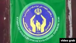 Навиштаи паси дарвозаи Кумитаи имдоди Хумайнӣ дар Душанбе