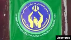 Эмблема представительства организации «Комитет помощи имама Хомейни в Таджикистане».