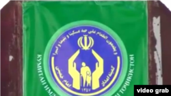 Logo of Imam Khomeini Aid Committee in Tajikistan, which banned the organization in July 2016.