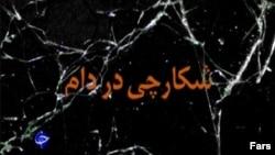 """مستند """"شکارچی در دام"""" ادعا میکند سازمان اطلاعات مرکزی آمریکا جاسوسان خود را به ایران فرستاده است."""
