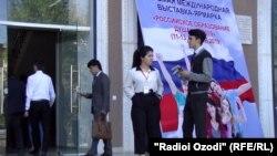 Намоишгоҳи донишгоҳҳои Русия дар Душанбе