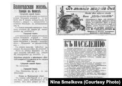 Рекомендации населению в газете 19-го века