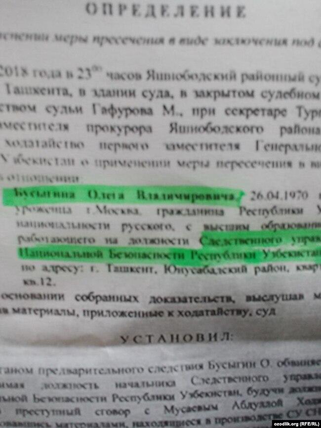 Олег Бусыгинни сиртдан қамоққа олиш ҳақидаги қарор