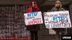 Акция протеста возле офиса телеканала «Интер» в Киеве, 11 декабря 2014 года