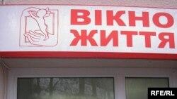 «Вікно життя» у Львові