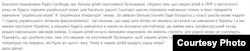 Письмо в редакцию Радио Донбасс.Реалии