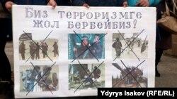 Терроризмге каршы Ош облусунда өткөн акциялардын биринен тартылган сүрөт. 17-ноябрь, 2015-жыл.