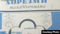 Алматыдағы «Жалын» баспасынан 1985 жылы жарық көрген «Махаббатнама» кітабының мұқабасы. Алма Қыраубаева аударған.