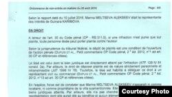 Официальное письмо прокурора кантона Женева, предоставленное Сафару Бекжану (продолжение).