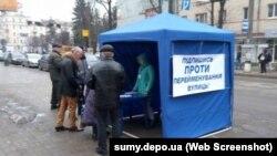 Намети для збору підписів проти перейменування вулиць міста Суми