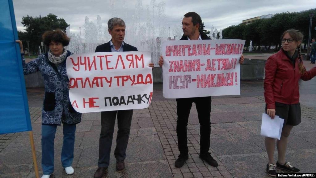 Картинки по запросу педагоги школьники протестуют картинки