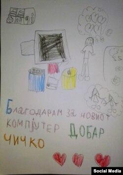 Цртеж како благодарница до Борче Стаменов за донираниот компјутер.
