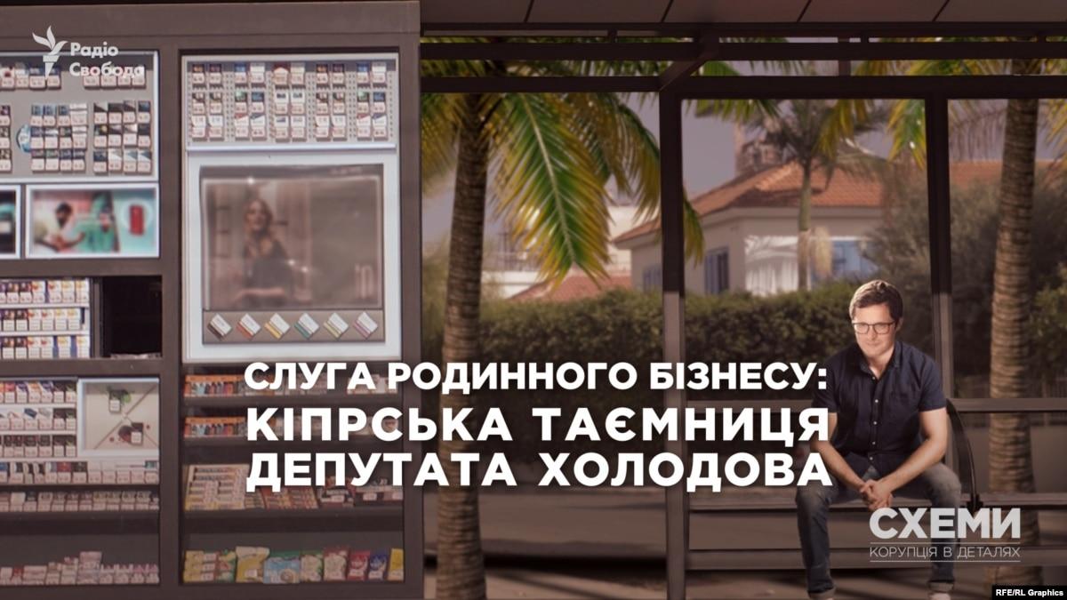 «��луга собственного бизнеса»: кипрская тайна депутата Холодова