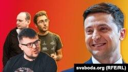 Павал Белавус, Антон Матолька, Эдуард Палчыс і Ўладзімер Зяленскі. Калаж.