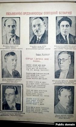 Пісьменьнікі-ардэнаносцы. («Іскры Ільліча» 1939, № 2)