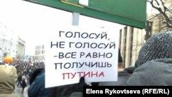 """Одна из акций """"За честные выборы"""""""