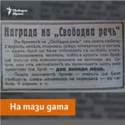 Svobodna Rech Newspaper, 3.04.1927