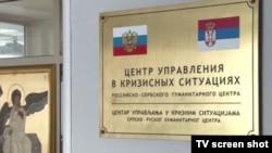 tabla na ulazu u Rusko-srpski humanitarni centar