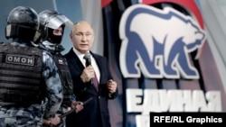Владимир Путин, ОМОН, Единая Россия, коллаж