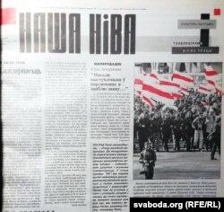 """""""Наша ніва"""" піша пра Дзень Незалежнасьці ў 1996 г."""