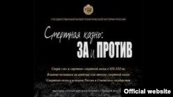 """Выставка """"Смертная казнь: ЗА и ПРОТИВ"""""""
