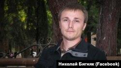 Микола Бігняк