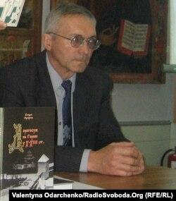 Автор книги, археолог Богдан Прищепа