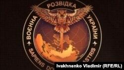 Главное управление разведки Минобороны Украины