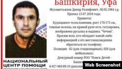 Мухаметьянов Динар