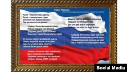 Пародія на гімн Росії, поширена у соцмережах